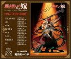 300ピースジグソーパズル『魔法使いの嫁』