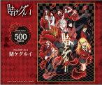 500ピースジグソーパズル『賭ケグルイ』