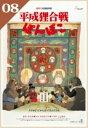 ミニパズル150ピース ジブリポスターコレクションNo.8平成狸合戦ぽんぽこ...