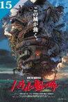 ミニパズル150ピース『ジブリポスターコレクションNo.15ハウルの動く城』