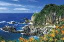 ◆希少品◆1500スモールピースジグソーパズル『足摺岬-高知』《廃番商品》