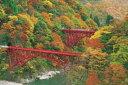 1500スモールピースジグソーパズル『秋の黒部峡谷-富山』《廃番商品》