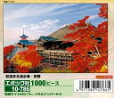 ★33%off★1000ピースジグソーパズル『秋深まる清水寺-京都』