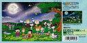 【取寄商品】★1000ピースジグソーパズル『PEANUTS/スヌーピー 満月の下で(コンパクトパッケージ)』