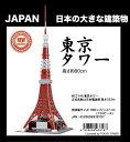 ★2割引!!★立体パズル『3Dパズル 東京タワー』
