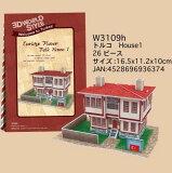 ■立体パズル『3Dパズル トルコ House1』