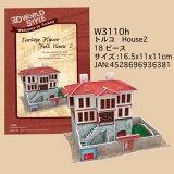 ■立体パズル『3Dパズル トルコ House2』