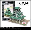 ★2割引!!★立体パズル『3Dパズル(ミニ) 大阪城』