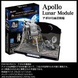 ★3割引!!★立体パズル『3Dパズル アポロ月着陸船』