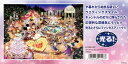 【取寄】★1000ピースジグソーパズル『ナイトウエディングドリーム〈光るジグソー〉』