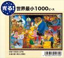 【取寄商品】★1000スモールピースジグソーパズル『永遠の愛(美女と野獣)〈光るジグソー〉』