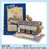 ■立体パズル『3Dパズル USA ファーズトフードレストラン』