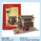 ■立体パズル『3Dパズル CHINA スナックショップ』