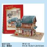 ■立体パズル『3Dパズル CHINA 点心・飲茶店』