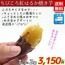 【送料無料】【冷凍】2kgちびころ紅はるか焼き芋(小芋)1kg×2袋/鹿児島県産紅はるか100%使用
