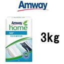 【 宅配便 送料無料 】 SA8 粉末洗濯用洗剤 3kg アムウェイ [ Amway / 粉洗剤 / 洗濯洗剤 ]『ta_999』