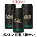 エスロッソ growth Project ボストン 90粒 3個セット『5』【 送料無料 】※北海道・沖