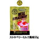 【 定形外 送料無料 】 ゴールドジム ミールリプレイスメント ストロベリーミルク風味 55g 『0』