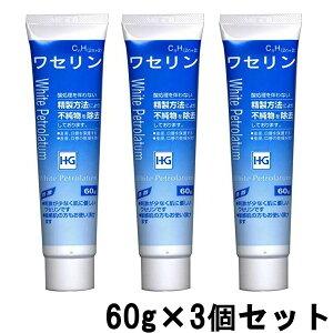 【マスクシールプレゼント】 大洋製薬 ワセリンHG チ
