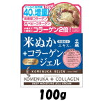 【 定形外 送料無料 】【即納】 米ぬか美人 コラーゲンジェル 100g ( 日本盛 / ジェル / KCジェル / オールインワン / 無香料 )『150』
