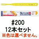 【 定形外 送料無料 】 サンスター バトラー 歯ブラシ #200 ( 12本 ) ※色は選べません。 [ BUTLER / 小型ヘッド / デンタルケア / sunstar ]【tg_tsw_7】『2』