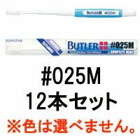 サンスター バトラー 歯ブラシ コンパクト デンタルケ