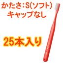 タフト24 S ( ソフト ) 25本入り ( タフト24歯ブラシ / タフト 歯ブラシ / デンタルケア / タフトブラシ / オーラルケア )『3』