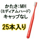 【 定形外 送料無料 】 タフト24 MH ( ミディアムハード ) 25本入り 【 レッド 】( タフト24歯ブラシ / タフト 歯ブラシ...
