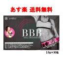 【あす楽】【 送料無料 】 トリプルビー サプリメント bbb B.B.B HMB & クレアチン48000 スティック顆粒タイプ 2.5g × 30包 [ サプリ / トリプルB / ビービービー / エクササイズ / ダイエット/ トレーニング / トレ/ ヨガ/ body / ボディ ]『4』