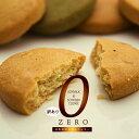 豆乳おからZEROクッキー 訳あり 1kg 蒲屋忠兵衛商店 [ おからクッキー / 大豆 / 豆乳 / お