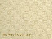 【日本製】年中さわやか♪ 高級純綿ラグ綿100%カーペット 190cmx190cm