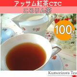 ★アッサム紅茶ころりん茶100g〜ミルクティーやチャイをおうちで♪