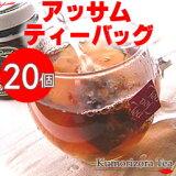 ◆アッサムティーバッグ20個【】