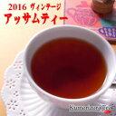 ビンテージ・アッサム2016夏摘み オークランズ茶園100g
