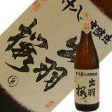 樱花樱花清酒Daiginjo 10000礼羽羽啤酒有限公司每年500(万灵)1.8L[出羽桜酒造 出羽桜 大吟醸 万禮(ばんれい) 1.8L]