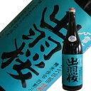 出羽桜酒造 出羽桜 純米大吟醸 雪女神 四割八分 1.8L