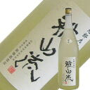 新藤酒造店 純米大吟醸無濾過雅山流 翠月(すいげつ) 1.8L