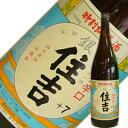 住吉の一番人気!樽平酒造 住吉 プラス7 純米酒 1.8L