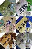 のみくらべ吟醸&純米吟醸飲み比べセット300mlx6本入り【ヤマト運輸クール便使用】
