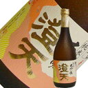 純米大吟醸 男山 通販