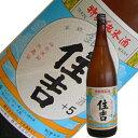 樽平酒造 住吉 銀 純米酒 1.8L