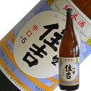 樽平酒造 純米酒 一生住吉 1.8L