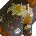 日本一に輝いた!大吟醸・梅酒楯の川酒造 子宝 大吟醸 梅酒 720ml