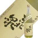高橋酒造 東北泉 山田錦 純米吟醸酒 1.8L