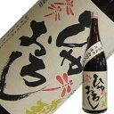 蔵元でひと夏越した旨みある純米酒!和田酒造 あら玉 特別純米出羽の里ひやおろし1.8L【H27BY】