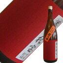 雪室でじっくり熟成した純米酒!若乃井酒造 雪室熟成 特別純米 秋宝 720ml