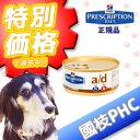 【國枝PHC 安心価格!】ヒルズ 犬猫用 a/d 缶 156g・回復期に給与することを目的とした食事療法食です。