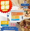 【ヒルズ 猫用 特別療法食・シチュータイプ】