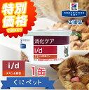 ヒルズ 猫用 消化ケア i/dチキン&野菜入りシチュー缶詰 82g【國枝PHC 安心価格!】消化器症状を示す猫のために高消化性の組成、混合食物繊維を使用した特別療法食です