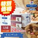 ヒルズ 猫用 消化ケア i/dチキン&野菜入りシチュー缶詰 82g×24缶セット【國枝PHC 安心価格!】消化器症状を示す猫のために高消化性の組成、混合食物繊維を使用した特別療法食です